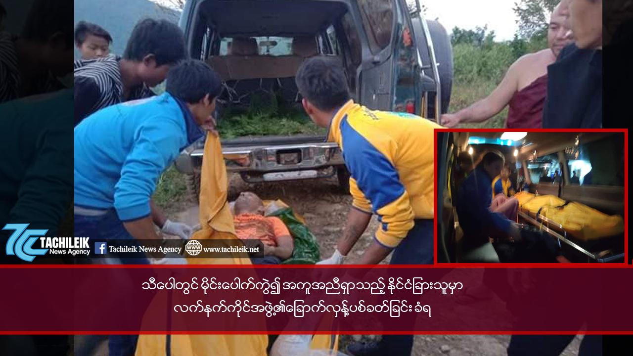 Pampeana resultó herida tras la explosión de una mina antipersona en Birmania. Un turista Alemán murió en el hecho